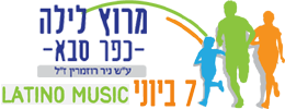 """מרוץ לילה כפר-סבא ע""""ש ניר רוזמרין ז""""ל LATINO MUSIC 7.6.2018"""